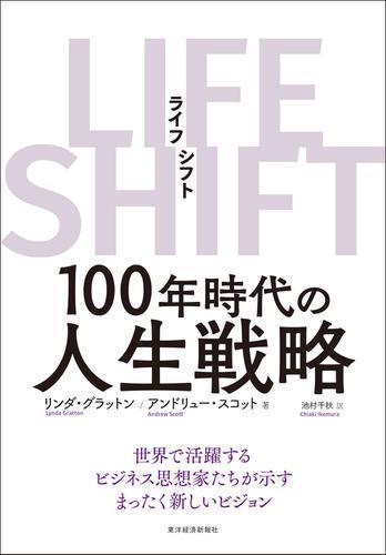 LIFE SHIFT(ライフ・シフト)―100年時代の人生戦略 / リンダ・グラットン