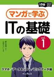 マンガで学ぶITの基礎 Vol.1 スマホ/データセンター/ビッグデータ編 / 藤木 俊明
