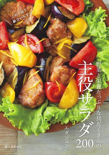 野菜と栄養たっぷりな具だくさんの主役サラダ200 / エダジュン