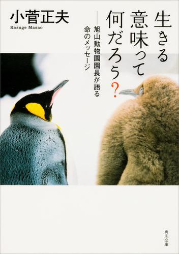 生きる意味って何だろう? 旭山動物園園長が語る命のメッセージ / 小菅正夫