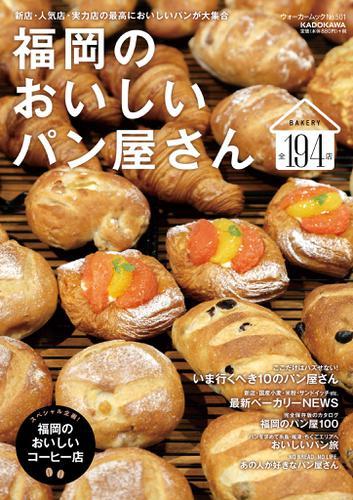 福岡のおいしいパン屋さん / 福岡Walker編集部
