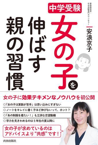 中学受験 女の子を伸ばす親の習慣 / 安浪京子