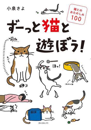 ずーっと猫と遊ぼう! 猫とのおたのしみ100 / 小泉さよ