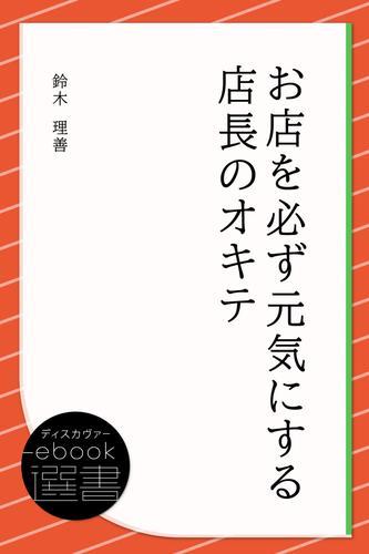 お店を必ず元気にする店長のオキテ / 鈴木理善