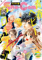 Sho-Comi 2021年7号(2021年3月5日発売) / Sho-Comi編集部