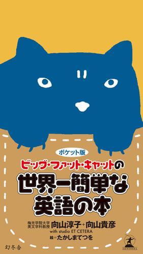 ポケット版 ビッグ・ファット・キャットの世界一簡単な英語の本 / 向山貴彦