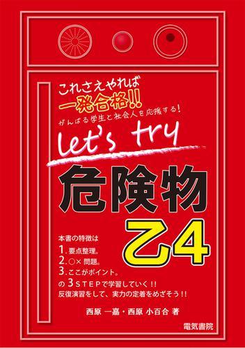 Let's try 危険物乙4 / 西原一嘉