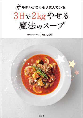 #モデルがこっそり飲んでいる3日で2kgやせる魔法のスープ / Atsushi