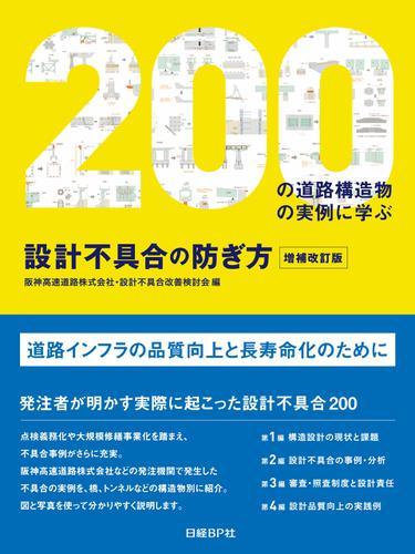 設計不具合の防ぎ方 増補改訂版 200の道路構造物の実例に学ぶ / 阪神高速道路株式会社・設計不具合改善検討会