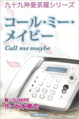 九十九神曼荼羅シリーズ コール・ミー・メイビー Call me maybe / 坂本康宏