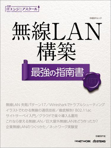 日経ITエンジニアスクール 無線LAN構築 最強の指南書 / 日経NETWORK