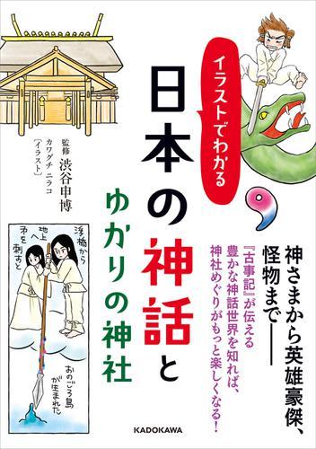 イラストでわかる 日本の神話とゆかりの神社 / 渋谷申博