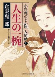人生の一椀 小料理のどか屋 人情帖1 / 倉阪鬼一郎