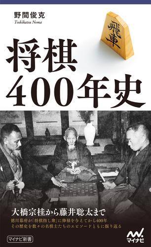 将棋400年史 / 野間俊克
