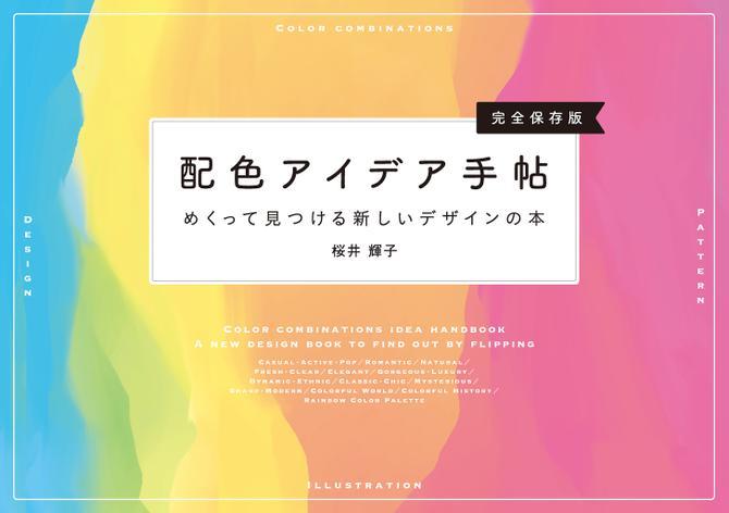 配色アイデア手帖 めくって見つける新しいデザインの本[完全保存版] / 桜井輝子