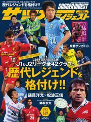 サッカーダイジェスト (2021年5/27号) / 日本スポーツ企画出版社