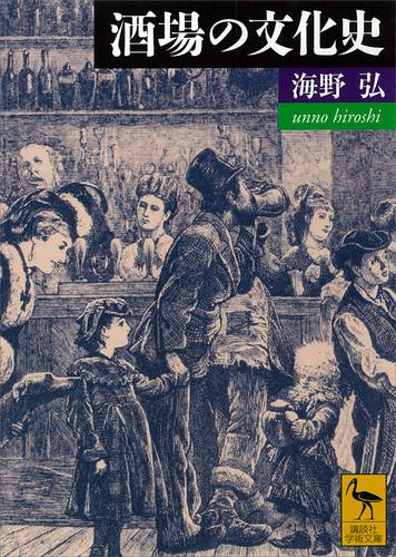 酒場の文化史 / 海野弘