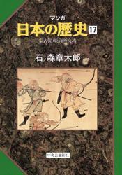 マンガ日本の歴史(中世篇) - 蒙古襲来と海外交流