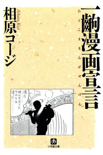 一齣漫画宣言(小学館文庫) / 相原コージ