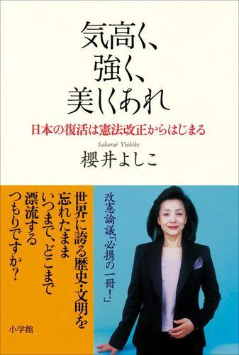 気高く、強く、美しくあれ 日本の復活は憲法改正からはじまる / 櫻井よしこ