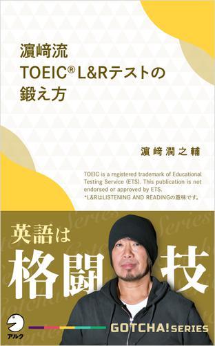 濱崎流 TOEIC (R) L&Rテストの鍛え方~英語は格闘技 / 濱崎潤之輔