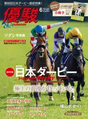 月刊『優駿』 2021年6月号 / 日本中央競馬会