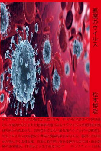 悪魔のウイルス / 松本博逝