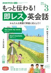 NHKテレビ もっと伝わる! 即レス英会話 (2021年3月号) / NHK出版