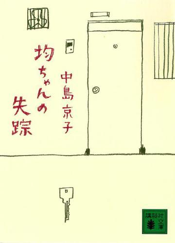 均ちゃんの失踪 / 中島京子
