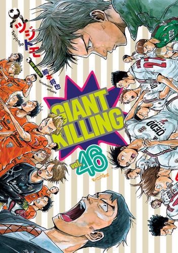 GIANT KILLING(46) / ツジトモ