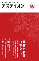 アステイオン(81)【特集】共有される日本文化 / 公益財団法人サントリー文化財団・アステイオン編集委員会