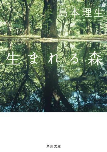 生まれる森 / 島本理生