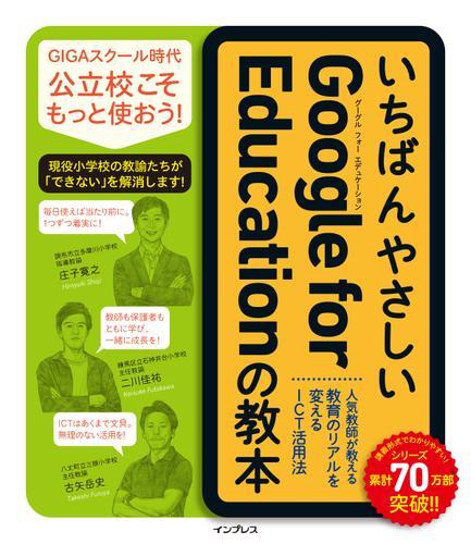 いちばんやさしいGoogle for Educationの教本 人気教師が教える教育のリアルを変えるICT活用法 / 庄子寛之