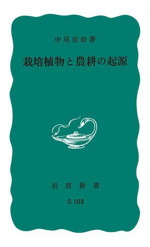 栽培植物と農耕の起源 / 中尾佐助