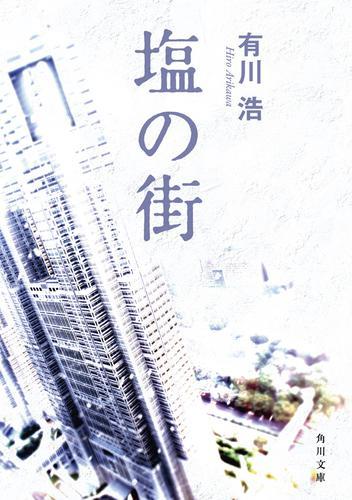 塩の街 / 有川浩