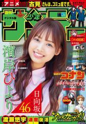 週刊少年サンデー 2021年25号(2021年5月19日発売) / 週刊少年サンデー編集部