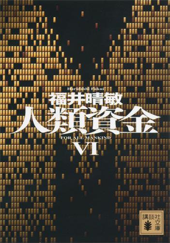人類資金VI / 福井晴敏