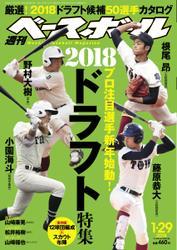 週刊ベースボール (2018年1/29号)