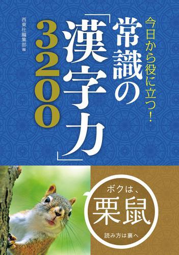 今日から役に立つ! 常識の「漢字力」3200 / 西東社編集部