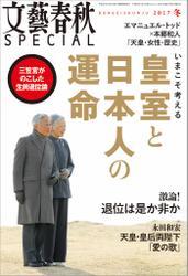 文藝春秋SPECIAL 電子版