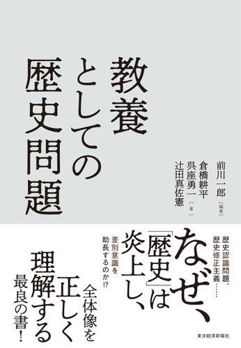 教養としての歴史問題 / 前川一郎