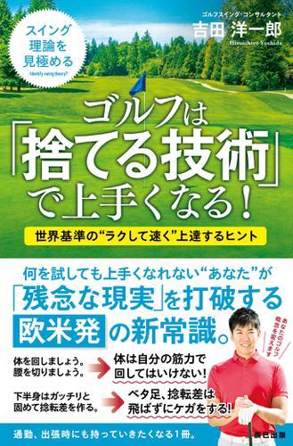 ゴルフは「捨てる技術」で上手くなる! / 吉田洋一郎