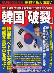 SAPIO(サピオ)別冊 (韓国「破裂」) / 小学館