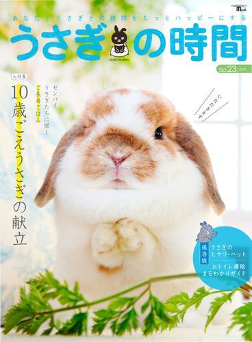 うさぎの時間 (NO.23) / 誠文堂新光社