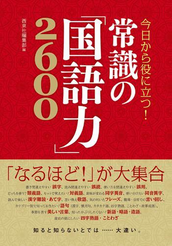 今日から役に立つ! 常識の「国語力」2600 / 西東社編集部編