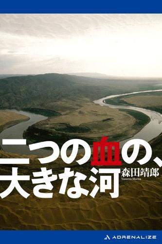 二つの血の、大きな河 / 森田靖郎