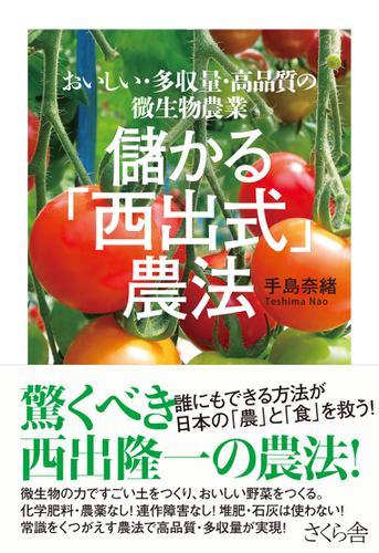 儲かる「西出式」農法 / 手島奈緒