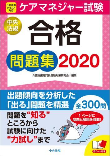 ケアマネジャー試験合格問題集2020 / 介護支援専門員受験対策研究会