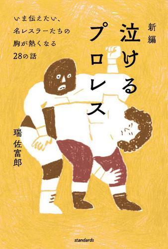 新編 泣けるプロレス (いま伝えたい、名レスラーたちの胸が熱くなる28の話) / 瑞佐富郎