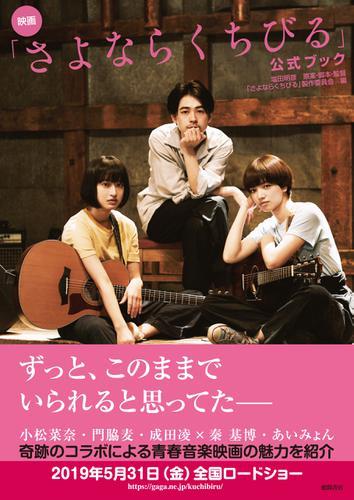 映画「さよならくちびる」公式ブック / 塩田明彦